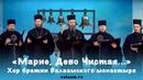 Марие Дево Чистая Агни Парфене Хор братии Валаамского монастыря