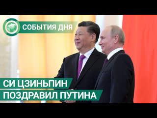 Си Цзиньпин и Владимир Путин обменялись новогодними поздравлениями. События дня. ФАН-ТВ