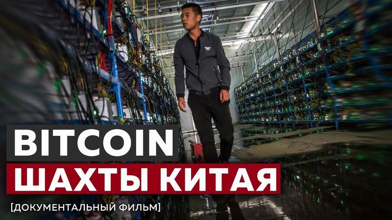 Bitcoin фермы Китая. Взгляд изнутри майнинг шахт в Китае. [2014 год]