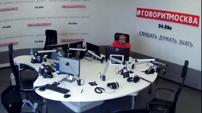 Экономика с Михаилом Хазиным на радио ГоворитМосква 12.08.2019
