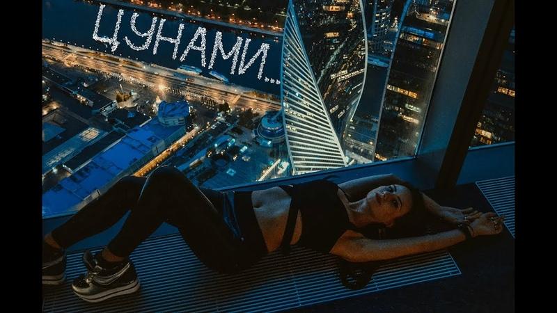 Tasha Rudi ЦУНАМИ Official clip Премьера клипа