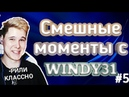 СМЕШНЫЕ МОМЕНТЫ С ВИНДИ31 Windy31 БОЛЬШОЙ ВЫПУСК 5