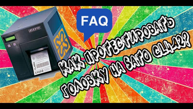 FAQ Как протестировать головку на sato cl412?