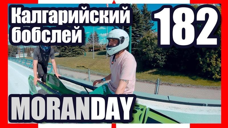 🇨🇦 Moran Day 182 - Калгарийский Бобслей