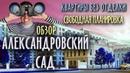 СВОБОДНАЯ ПЛАНИРОВКА КВАРТИРЫ ЖК Александровский сад НОВОСТРОЙКИ ЕКАТЕРИНБУРГА