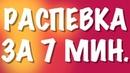 УРОК ВОКАЛА, РАСПЕВКА ЗА 7 МИНУТ