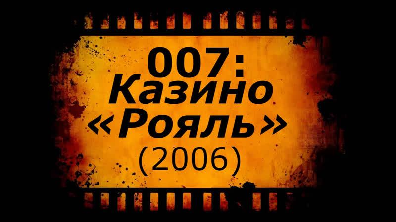 Кино АLive424.[C a s i n o.Roya-le.2006 MaximuM