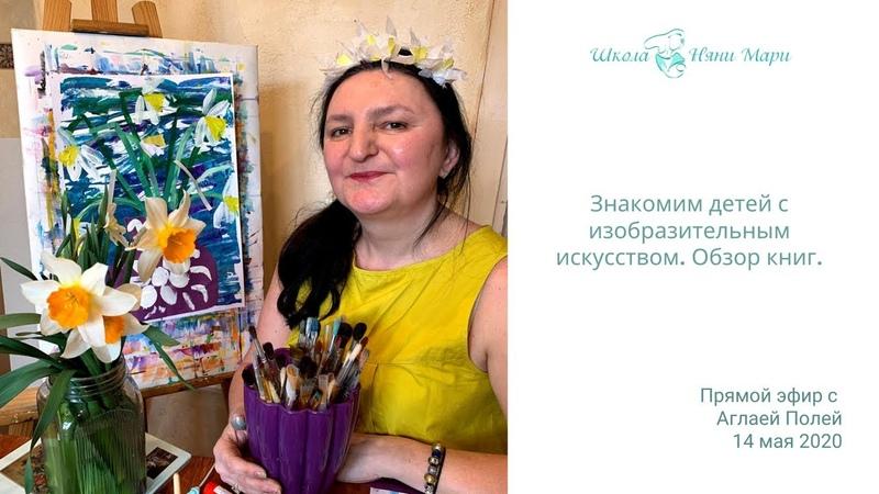 Знакомим детей с изобразительным искусством Обзор книг от Аглаи Полей