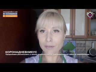 Мегаполис - Коронадневникус - Нижневартовск