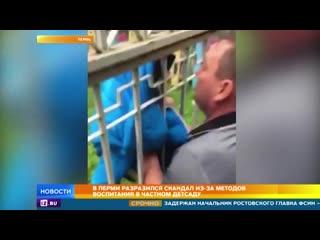 В перми разгорелся скандал из-за методов воспитания в частном саду