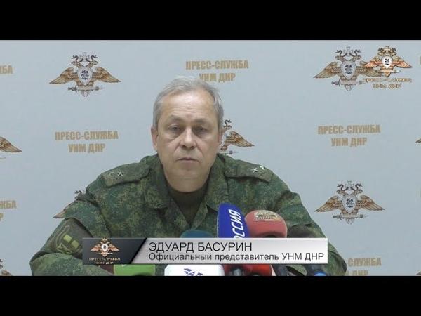 Брифинг официального представителя Управления Народной милиции ДНР по обстановке на 21 02 2020