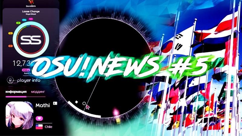 НОВЫЙ ИГРОВОЙ РЕЖИМ! ТОП ДЕСЯТИЛЕТИЯ. Mathi GODLIKE! osu!news 5