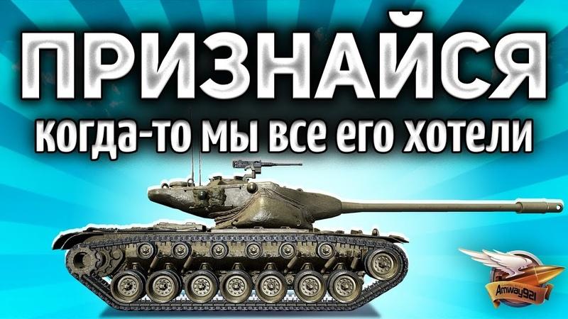 T57 Heavy Tank Когда то мы все о нём МЕЧТАЛИ Но что сегодня