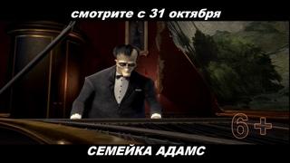 """Трейлер к фильму """"Семейка Адамс"""""""