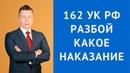 162 УК РФ Что такое разбой - Какое наказание за разбой - Адвокат по уголовным делам
