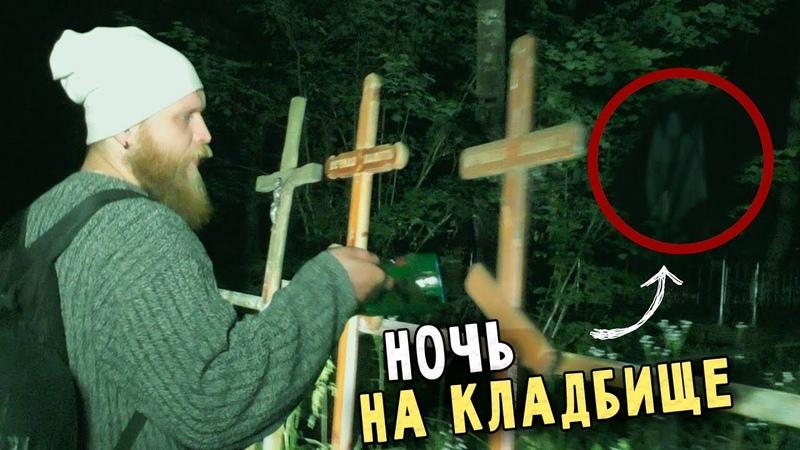 НОЧЬ НА КЛАДБИЩЕ ПЛАЧ РЕБЁНКА 24 часа на кладбище