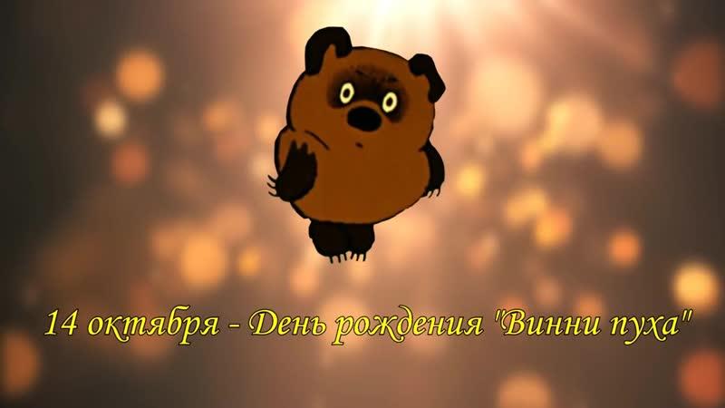 День рождения Винни Пуха )