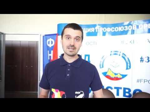 Поздравление от Ярослава Чиркова Профсоюзы Оренбуржья
