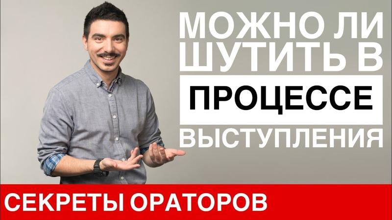 Юмор в выступлении Говори с Леонидом Смеховым