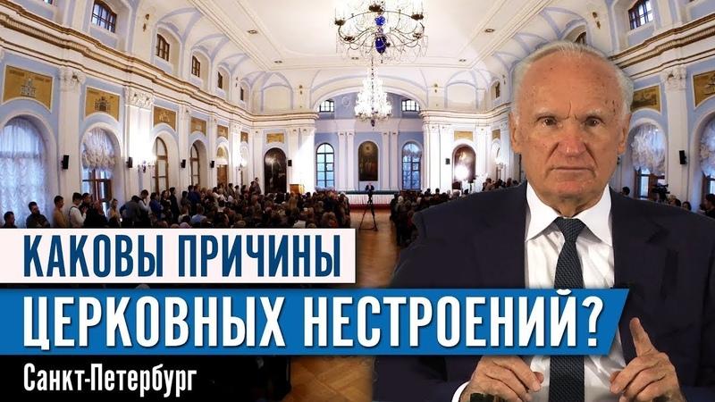 Причины церковных нестроений. Раскол церкви на Украине. Кто виноват и что будет дальше?