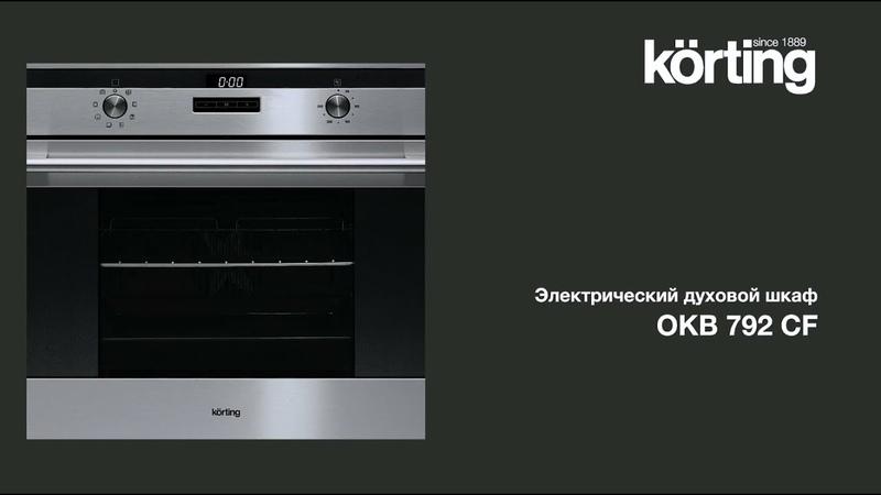 Видеообзор духовых шкафов Körting OKB 792 CFXСFNCFW