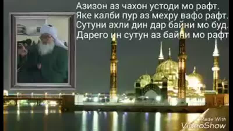 Эшони Алома бетарин Амри маруф дини ИСЛОМ(360P).mp4