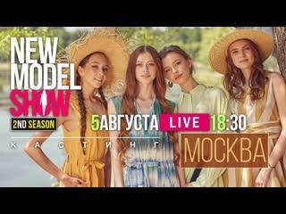 Финальный кастинг  New Model Show в Москве