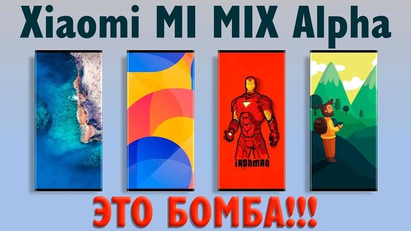 Xiaomi MI MIX 4 - ЛУЧШИЙ СМАРТФОН 2019 ГОДА