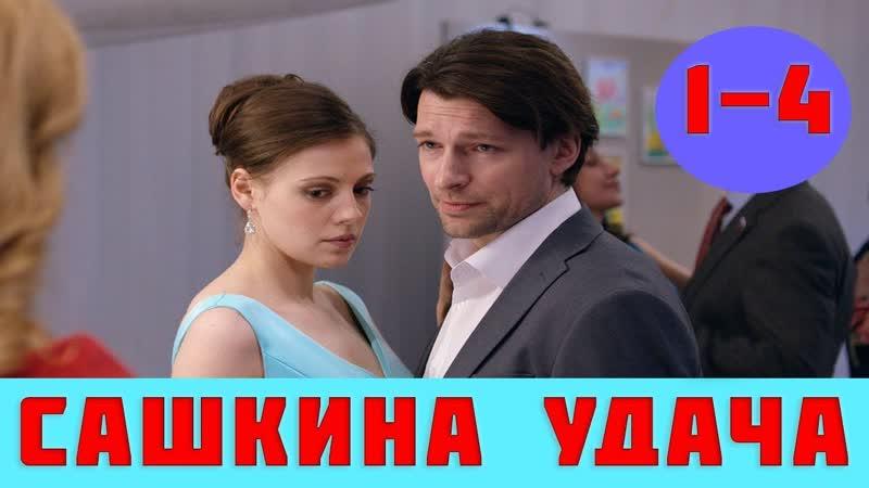 Sashkina udacha (2019) 1-4 серия