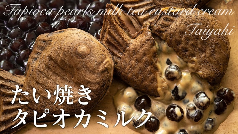 Tapioca pearls milk tea cream Taiyaki タピオカミルクたい焼きの作り方
