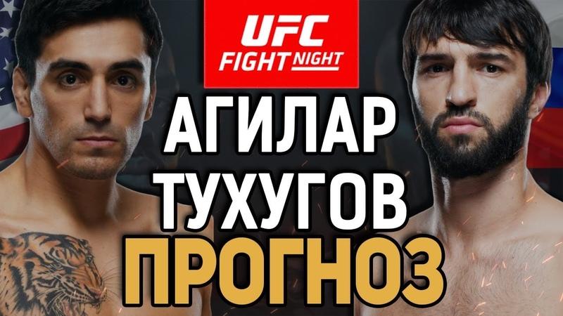 ЗУБАЙРА НЕ ПОТЯНЕТ?! Кевин Агилар vs Зубайра Тухугов / Прогноз к UFC on ESPN 26