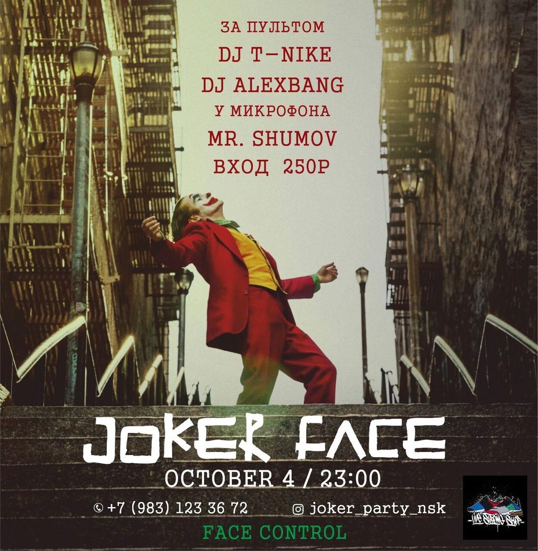 Афиша Новосибирск Joker Face