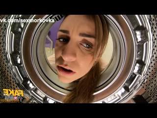 Застряла в стиральной машине и была выебана за это в пизду порно секс