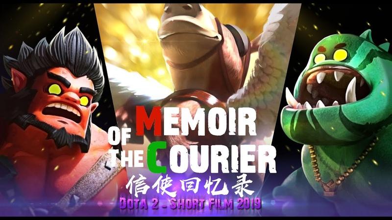 Dota2 2019 Short Film Contest Memoir Of The Courier