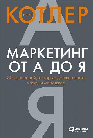 8 книг по маркетингу, изображение №8