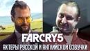 Антагонисты «Far Cry 5» - Сравнение русской и оригинальной озвучки