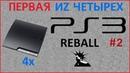 Survival PS3 или Реболл PlayStation 3 скальпинг ЦП 2 off Punkoff