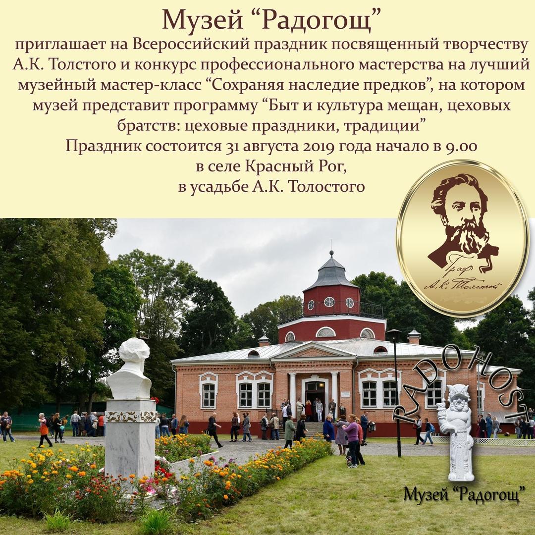 Музей Радогощ на конкурсе Серебрянная Лира в Красном Рогу
