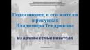 Подосиновец и его жители в рисунках Владимира Тендрякова Из архива семьи писателя