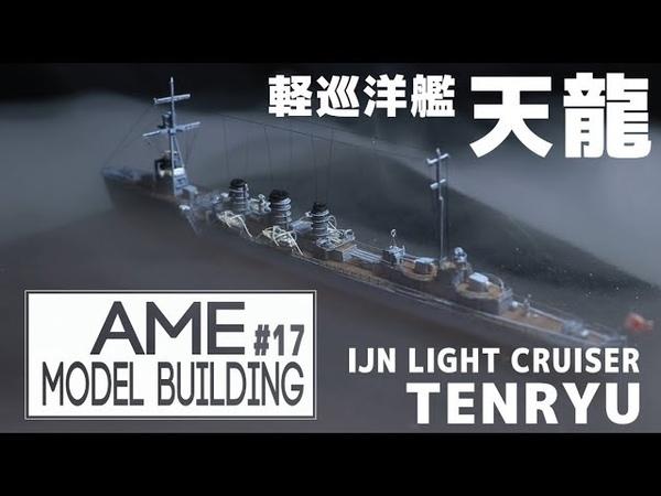 [艦船模型]1700 軽巡 天龍 IJN LIGHT CRUISER TENRYU [Model Building17]