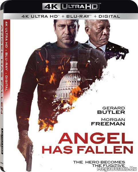 Падение ангела / Angel Has Fallen (2019) | UltraHD 4K 2160p