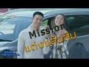 Teaser - Шпионка поневоле / Kao Waan Hai Noo Pen Sai Lub (Таиланд, будущий лакорн)