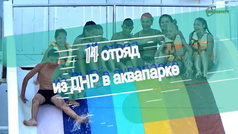 14 отряд из ДНР в аквапарке, 25 августа 2019 г.