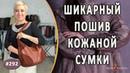 Шикарный пошив кожаной сумки. Как сделать сумку своими руками. Авторское ателье Ирины Берзиной.