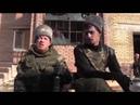Гиви и Моторола обращение ополченцев к украинским киборгам