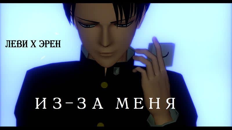 進撃のMMD SNK Levi X Eren Из за меня Riren and Ereri
