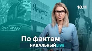 Яндекс под давлением. Правомерно сломали ногу. Стыд и увольнения во ФСИН