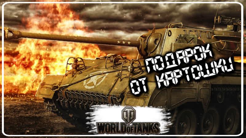Неслыханная щедрость! Премиумный Хелкат в подарок от WG ★ World of Tanks