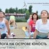 Йога на о. Юность