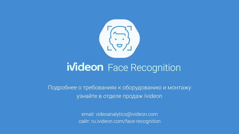 Ivideon Face Recognition